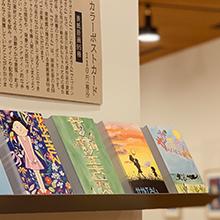 machiko_museum_2